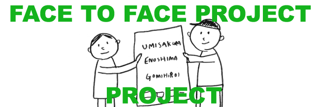 海さくら FACE TO FACE PROJECT